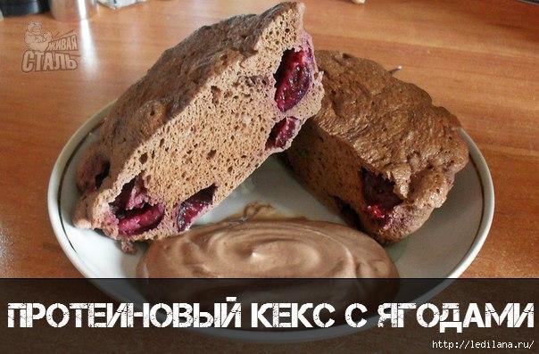 Рецепт протеинового кекса с ягодами