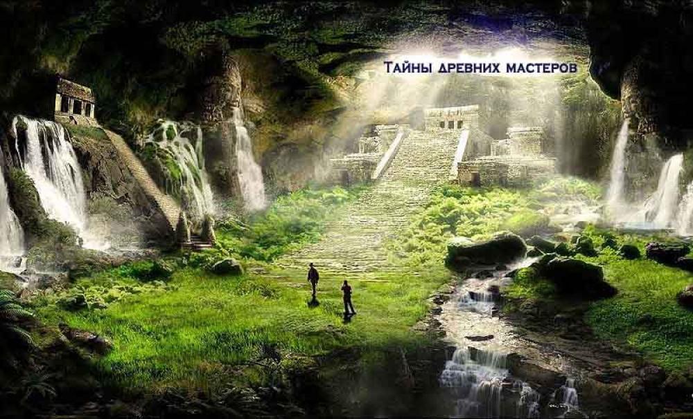 ТАЙНЫ ДРЕВНИХ МАСТЕРОВ