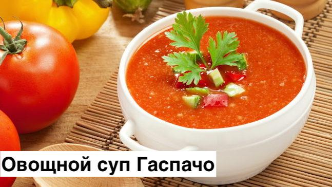 овощной диетический суп