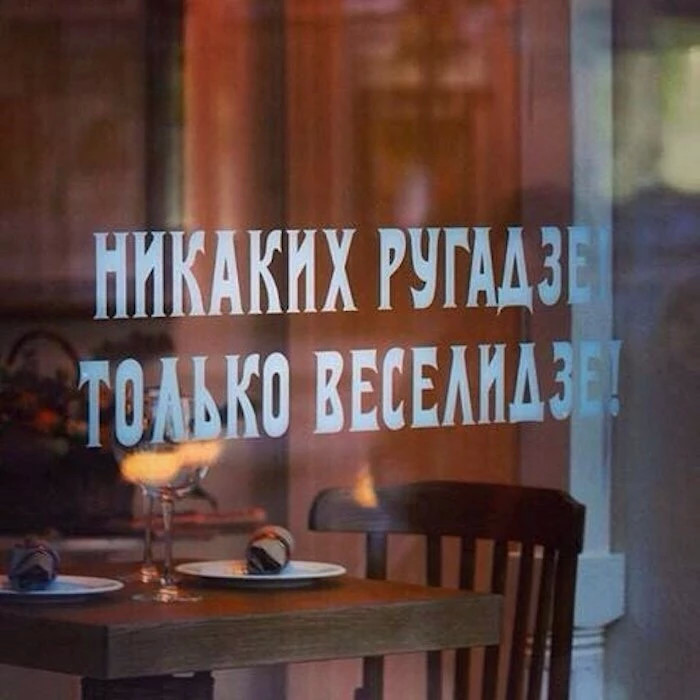 Смейся до упаду))))