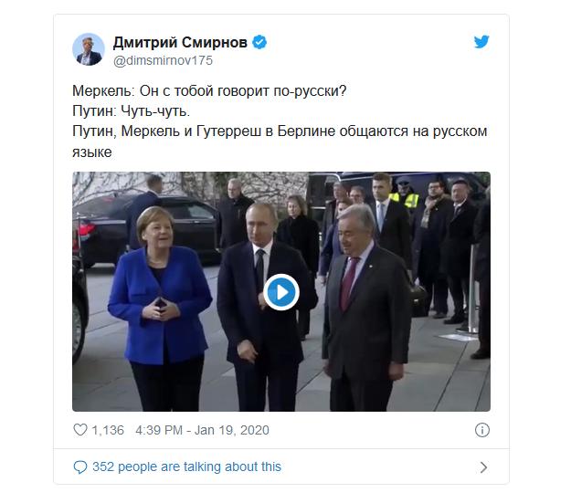 «Он с тобой говорит по-русски?»: как Путин стал центральной фигурой на конференции в Берлине