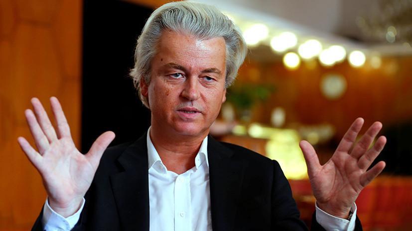«Нас вдохновил Трамп»: в Нидерландах намерены выйти из ЕС