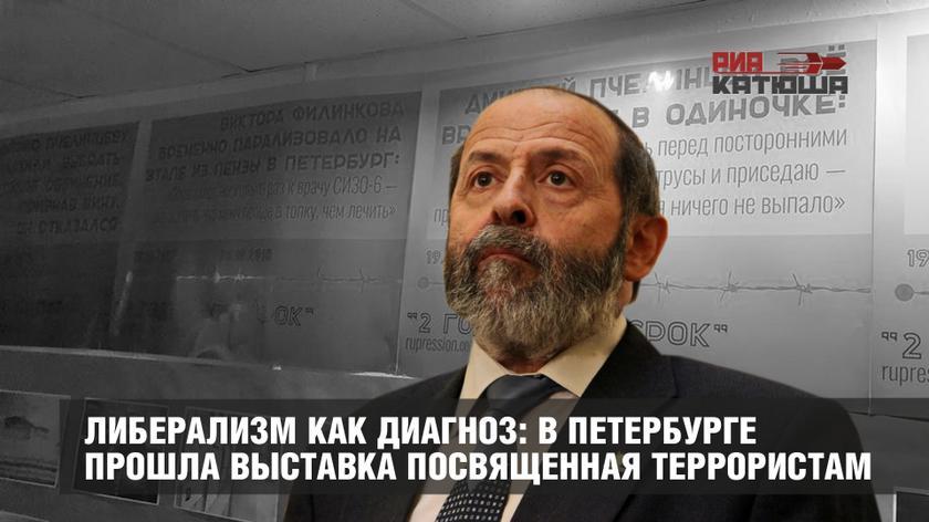 Либерализм как диагноз: в Петербурге прошла выставка посвященная террористам