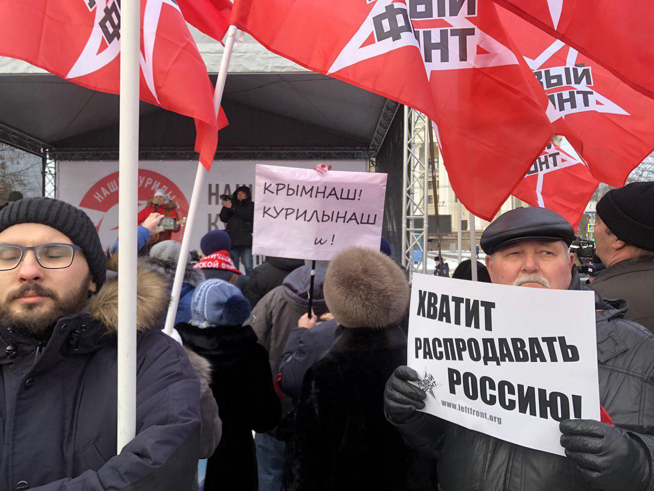 Хватит распродавать Россию: как прошел митинг против передачи Курил Японии