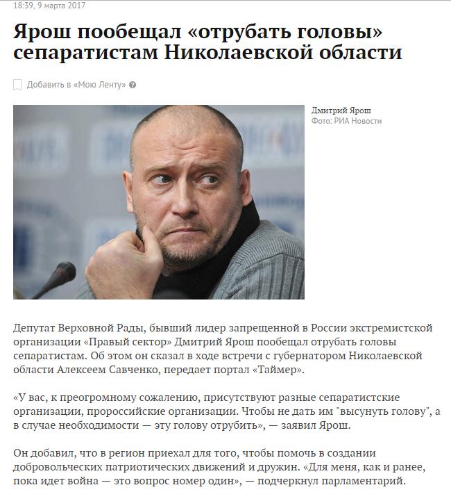 А ведь именно с этим нацистом депутат из Екатеринбурга хотел сделать видео-конференцию студентам