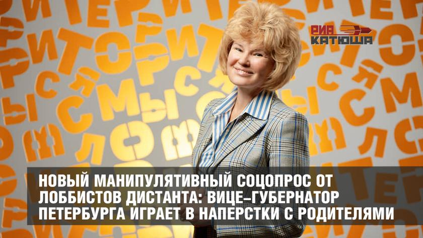 Новый манипулятивный соцопрос от лоббистов дистанта: вице-губернатор Петербурга играет в наперстки с родителями