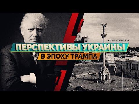 Руслан Осташко: Перспективы Украины в эпоху Трампа