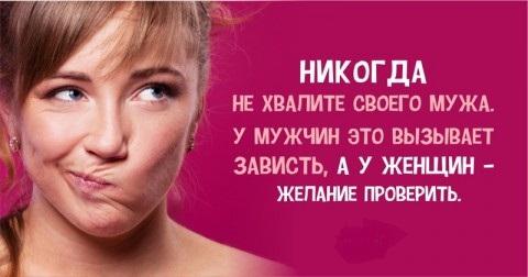По-настоящему полезные советы, которые пора брать на вооружение каждой женщине!