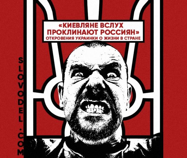 «КИЕВЛЯНЕ ВСЛУХ ПРОКЛИНАЮТ РОССИЯН»: ОТКРОВЕНИЯ УКРАИНКИ О ЖИЗНИ В СТРАНЕ