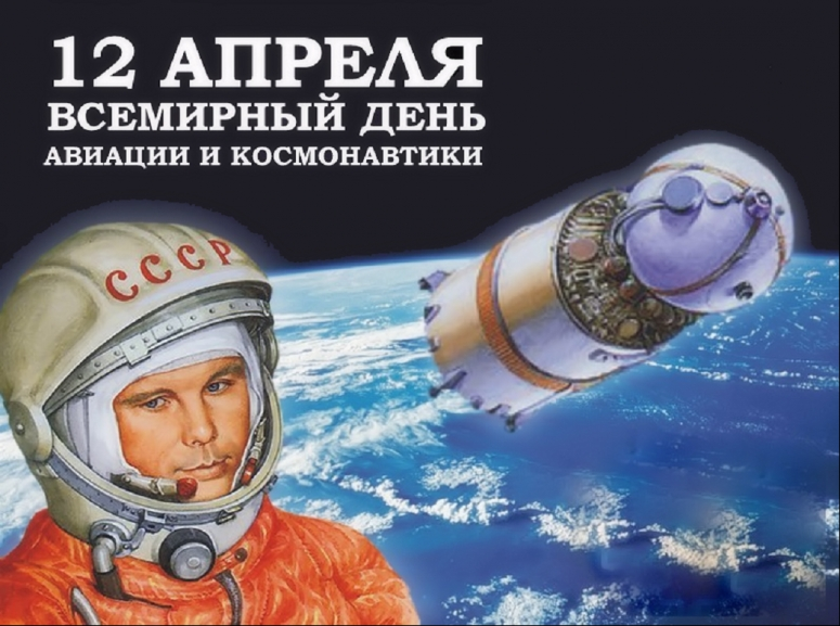 День авиации и космонавтики - 12 апреля