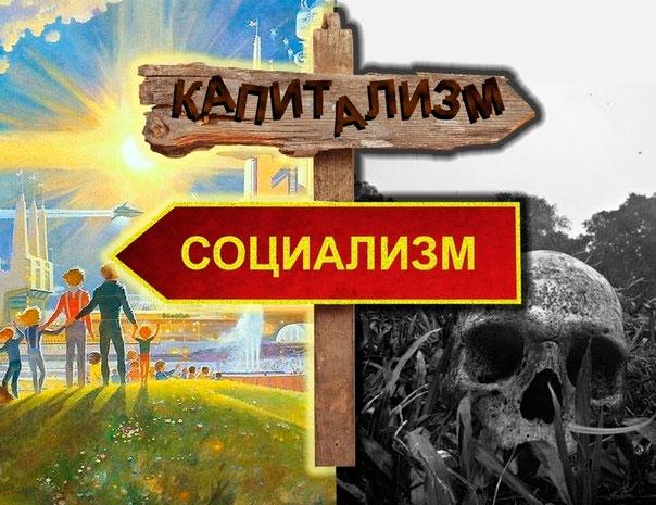 Александр Росляков. Почему капитализм не приживается в России и лишь гадит нам?