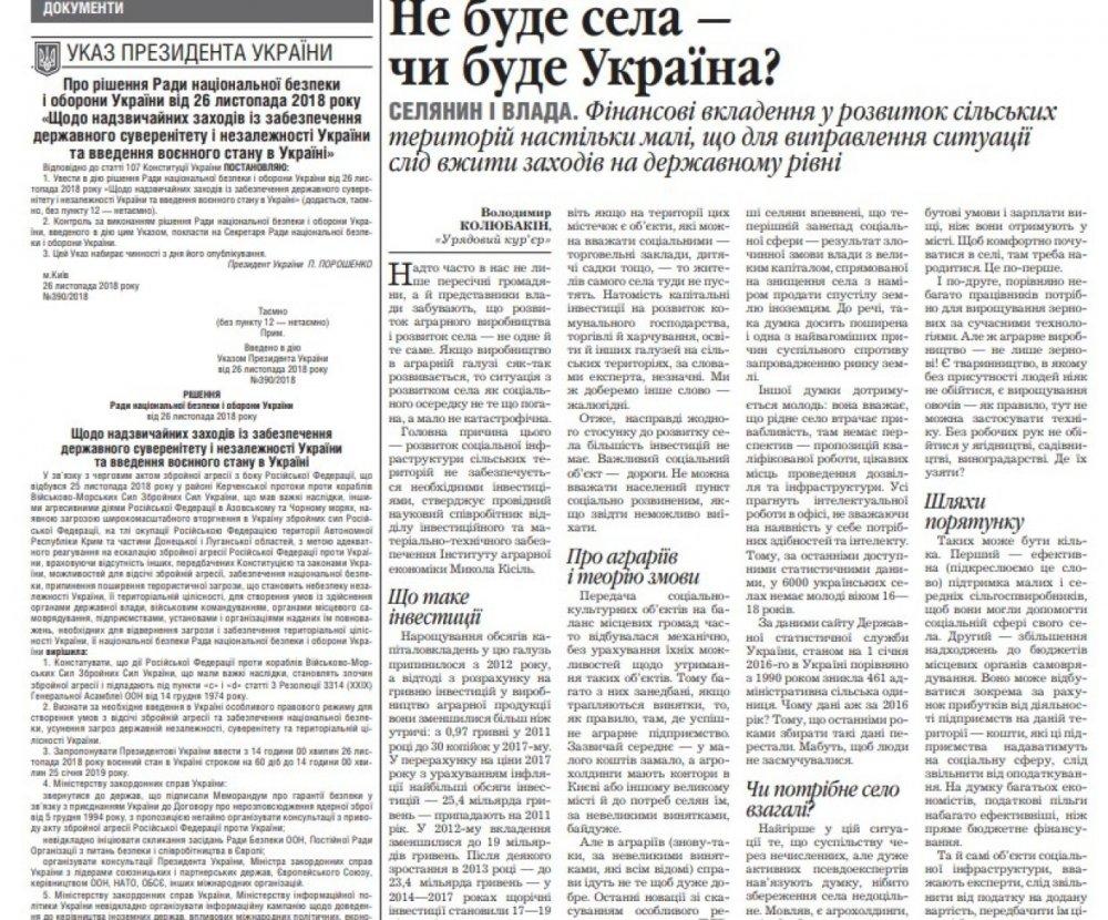 «Это не опечатка»: чем грозит Порошенко публикация ошибочного указа о военном положении