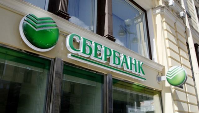 Сбербанк совершенствует обслуживание корпоративных клиентов