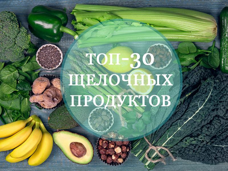 ТОП-30 лучших щелочных продуктов для тех, кто заботится о своем здоровье