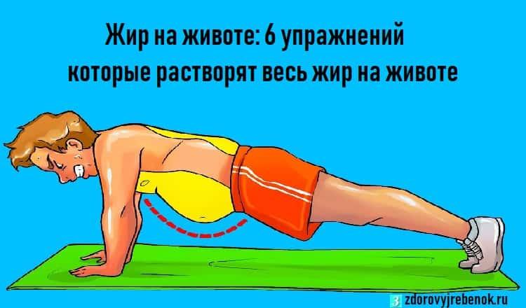 Жир на животе: 6 упражнений которые растворят весь жир на животе