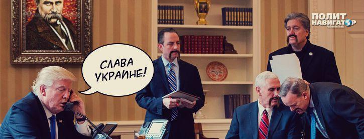 В Киеве заявили, что украинские агенты внедрены во все органы власти США