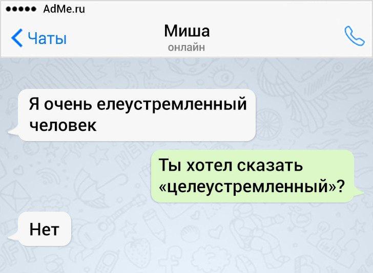 17 СМС от пользователей, которые терпеть не могут скучные переписки