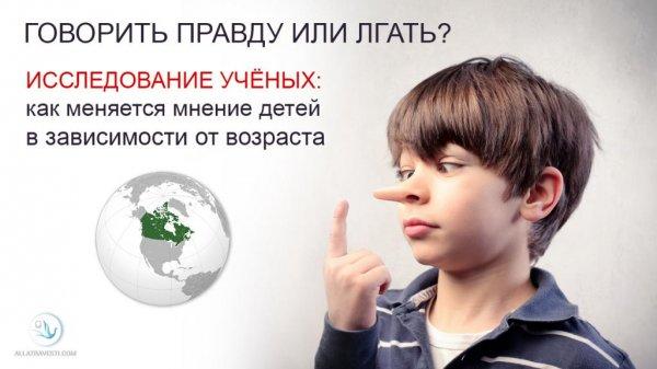 Говорить правду или лгать? Исследование учёных: как меняется мнение детей в зависимости от возраста