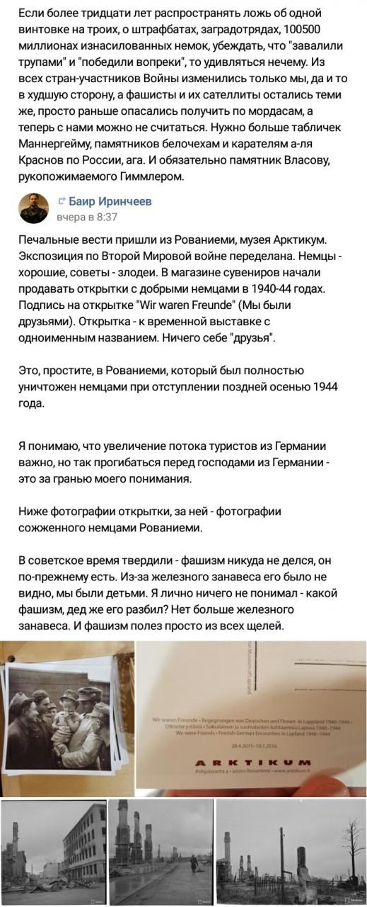 Экспозиция Второй мировой войны в Финляндии переделана