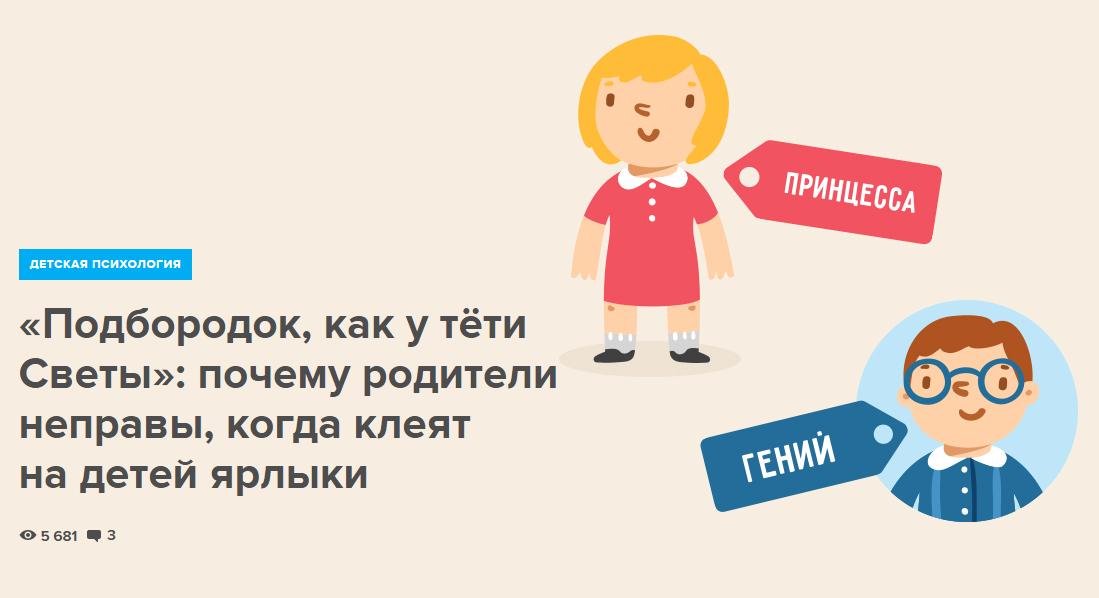 «Подбородок, как у тёти Светы»: почему родители неправы, когда клеят на детей ярлыки