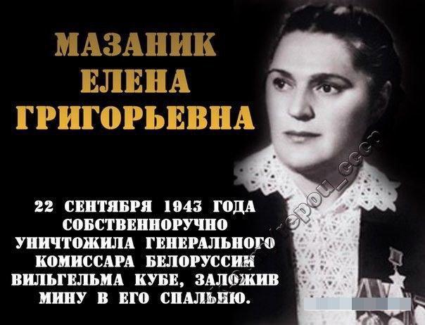 Герои Советского Союза. Елена Григорьевна Мазаник