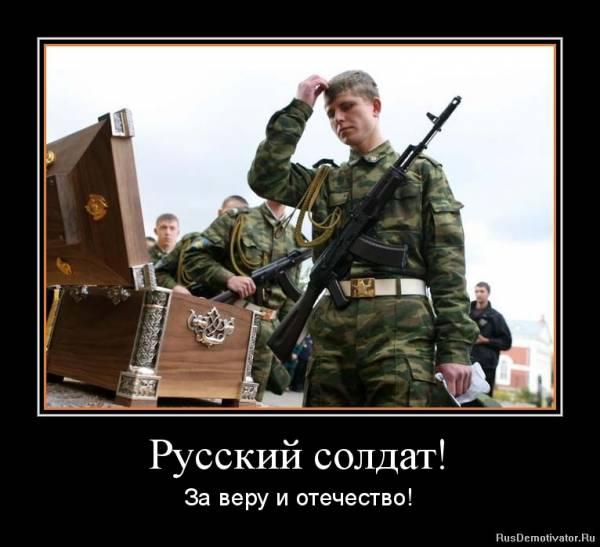 Русскому солдату посвящается.