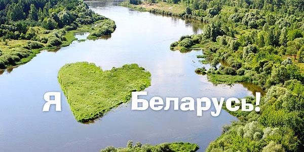 Впечатление от одного человека, погостившего в Беларуси (сравнение с Москвой)