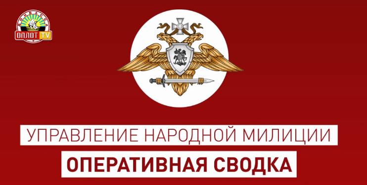 Оперативная сводка на 13.30 по состоянию на 16 декабря