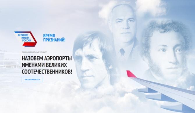 «Великие имена России»: дан старт финальному голосованию конкурса