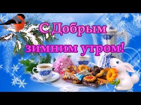 С Добрым Зимним Утром!Позитив для друзей!