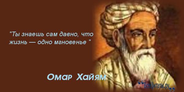 Что омар хаям сказал про добро