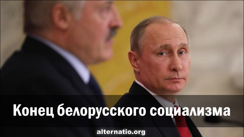 Конец белорусского социализма.