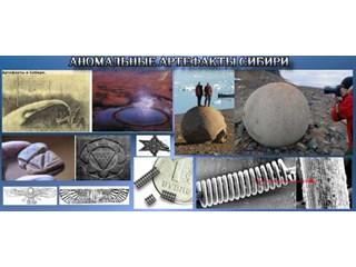 Древние артефакты Сибири