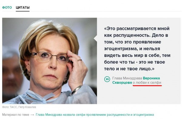 Дерзкий выпад главы Минздрава в адрес непосредственного начальника