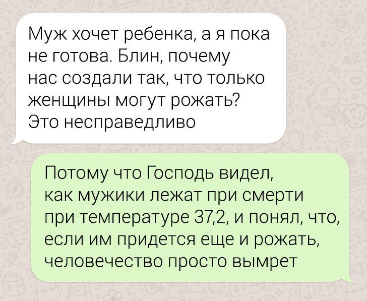 20 девушек, для которых СМС …