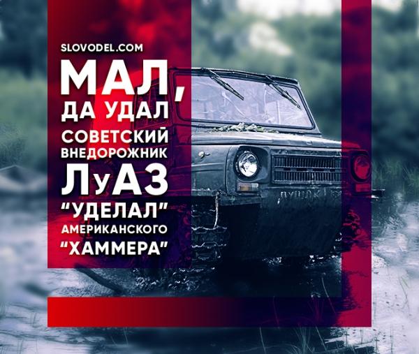 Мал, да удал: советский внедорожник ЛуАЗ «уделал» американского «Хаммера»