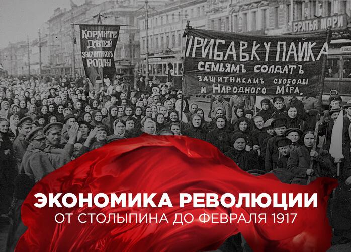 Экономика революции: от Столыпина до Февраля 1917-го.  Земельный вопрос: в ожидании «черного передела»