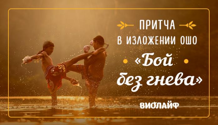 Притча в изложении Ошо «Бой без гнева»