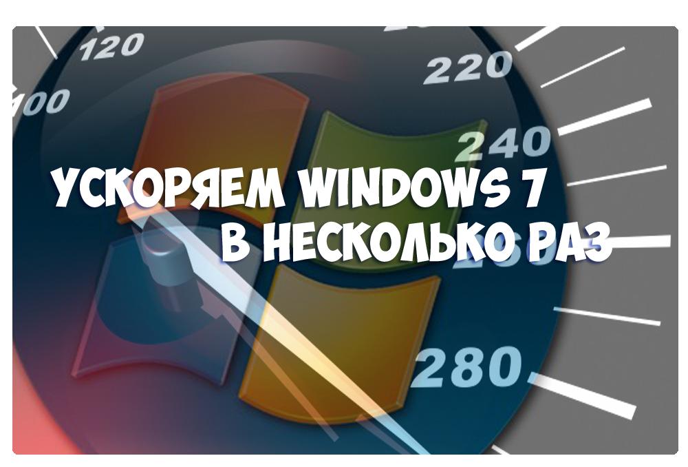 Невероятно полезный совет: как ускорить медленный компьютер на Windows 10