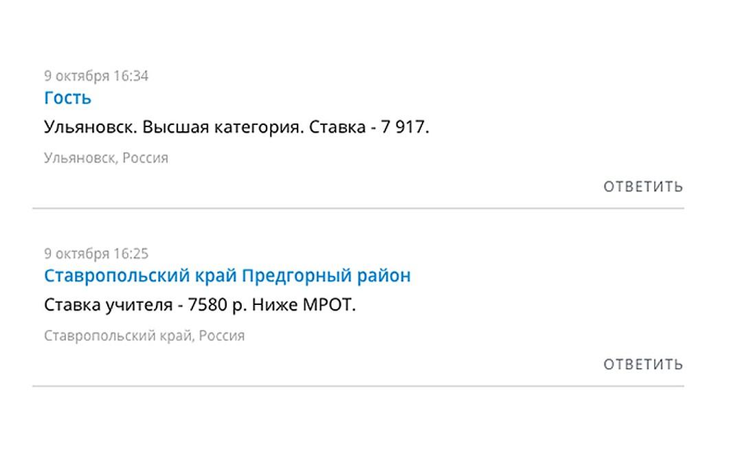 """Такие комментарии оставляли региональные педагоги к недавней статье в """"Комсомолке"""""""