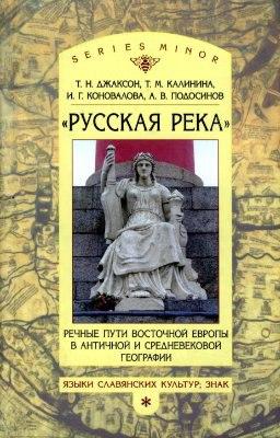 Русская река: Речные пути Восточной Европы в античной и средневековой географии