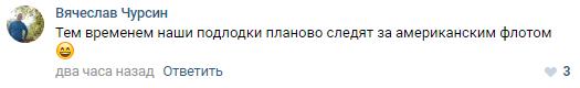 """Россияне с юмором отнеслись к """"опасному сближению""""."""