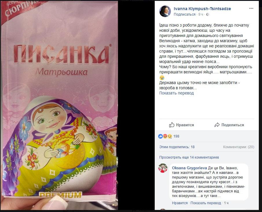 Украинцы испугались матрёшку