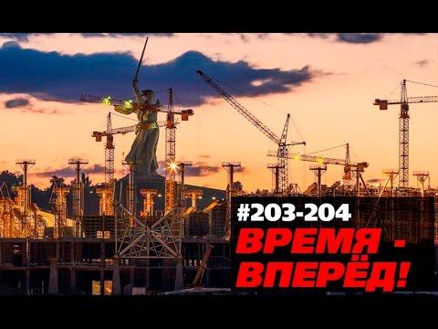 Ещё больше заводов! Время-вперёд! 203-204