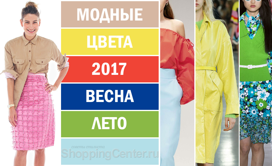 Какой цвет в моде летом 2017