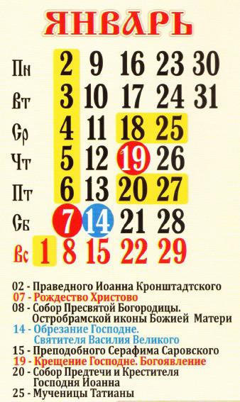 Церковный календарь 2017 год январь