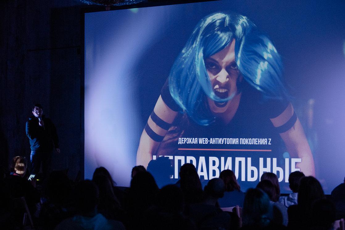 Веб-сериал «Неправильные» пр…