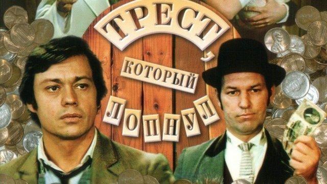 Интересные факты о фильме «Трест, который лопнул»