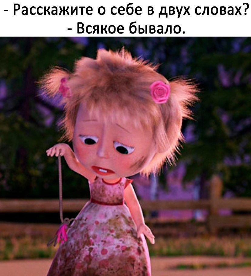 Расскажи о себе в двух словах...Улыбнемся)))
