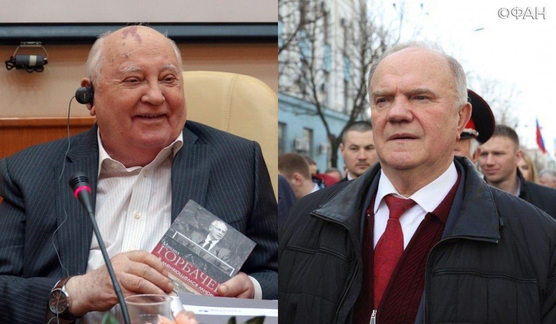 Зюганов посоветовал Горбачев…